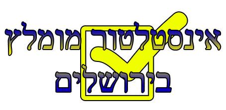 אינסטלטור מומלץ בירושלים